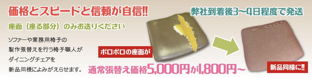 【1800円~】椅子張替え、修理の事なら座面張替え.COM