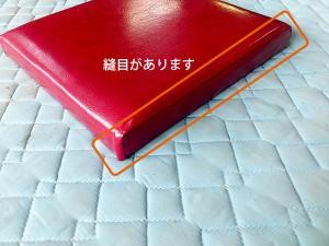 縫製加工のある座面の例